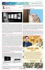 AZINIDA TIMES FEBRUARY EDITION5